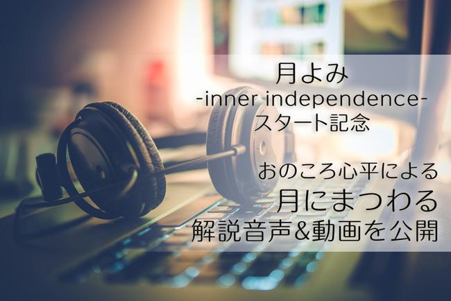 【期間限定】 マガジンスタート記念 おのころ心平による月よみ音声&動画 公開!!
