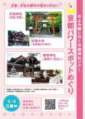 月よみ師と行く!月読神社参拝ツアー! 2月4日(日)春分の日