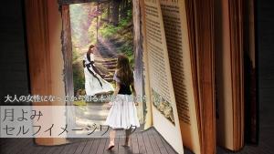 大人の女性になってから知る本当の 「自分らしさ」【月よみセルフイメージワーク】