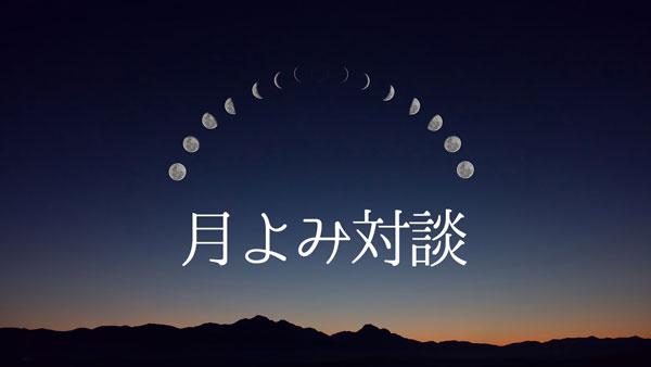月よみ対談~おのころ心平×月に関わる著名人との月よみトーク~