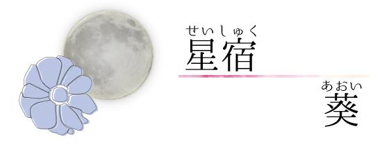 星宿(葵)のあなた(最終版)