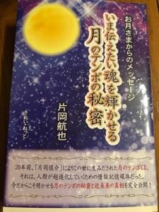 お月見・月光浴は「見える」タイミングを狙うことが大事!さらにオススメは「見えない」月を意識する事。
