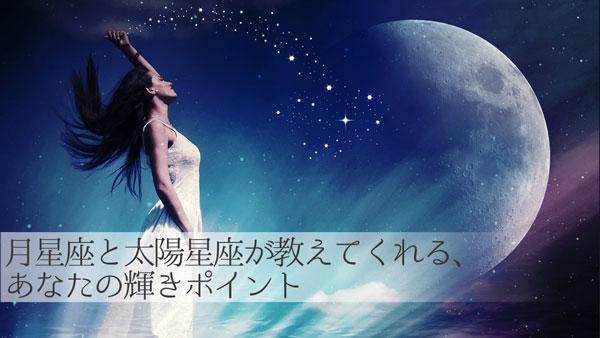 月星座と太陽星座が教えてくれる、あなたの輝きポイント