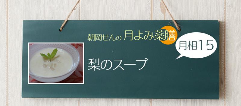 朝岡せんの月よみ薬膳 月相15:梨のスープ