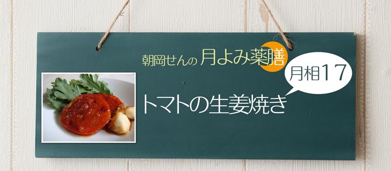 朝岡せんの月よみ薬膳 月相17:トマトの生姜焼き