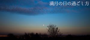 満月の日の過ごし方