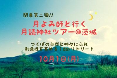 【早割9月20日まで!】月読神社ツアー@茨城~月よみ師と行く1Dayリトリート