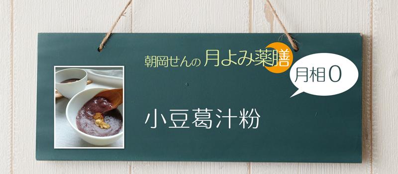 朝岡せんの月よみ薬膳 月相0:小豆葛汁粉