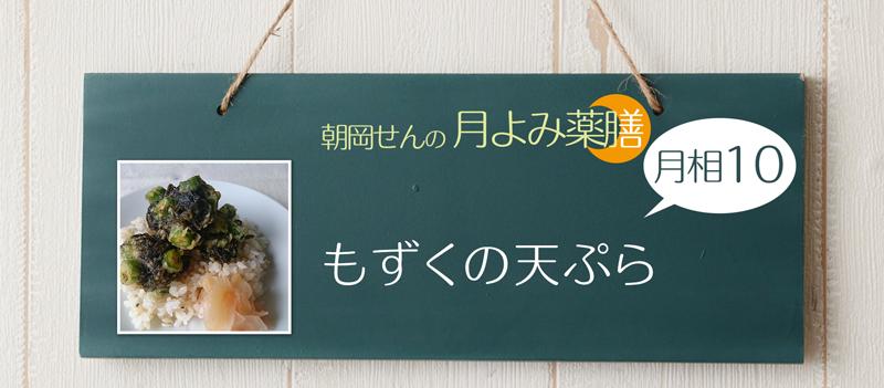朝岡せんの月よみ薬膳 月相10:もずくの天ぷら