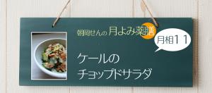 朝岡せんの月よみ薬膳 月相11:ケールのチョップドサラダ