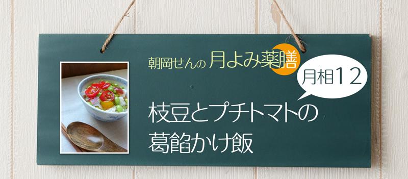 朝岡せんの月よみ薬膳 月相12:枝豆とプチトマトの葛餡かけ飯