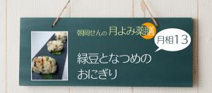 朝岡せんの月よみ薬膳 月相13:緑豆となつめのおにぎり