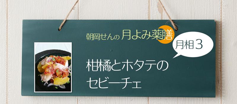 朝岡せんの月よみ薬膳 月相3:柑橘とホタテのセビーチェ