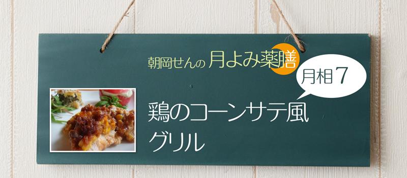 朝岡せんの月よみ薬膳 月相7:鶏のコーンサテ風グリル