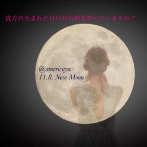 おつきさまのおはなし~特別篇~ *おつきさまのおはなしと新月のねがいごと*