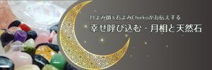 月よみ&石よみChiekoの<br>月相と天然石
