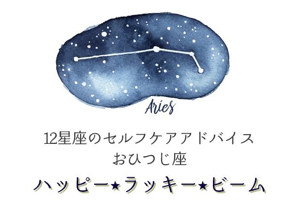 おひつじ座【12星座のセルフケアアドバイス】