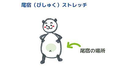 体の中心点のストレッチ~尾宿<br>【宿曜ストレッチ】