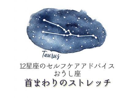 おうし座【12星座のセルフケアアドバイス】