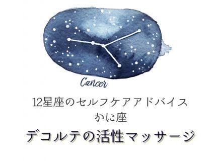 かに座【12星座のセルフケアアドバイス】