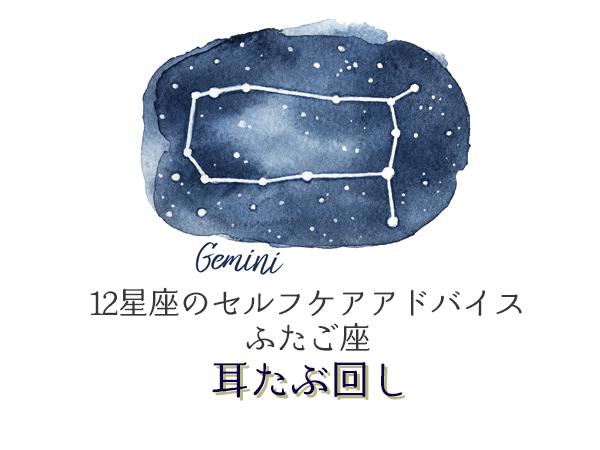 ふたご座【12星座のセルフケアアドバイス】