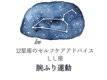 しし座【12星座のセルフケアアドバイス】