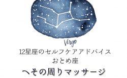 おとめ座【12星座のセルフケアアドバイス】