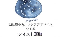 やぎ座【12星座のセルフケアアドバイス】