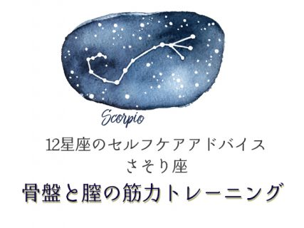 さそり座【12星座のセルフケアアドバイス】