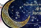 Chiekoの幸せ呼び込む・月の星座と天然石
