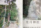月よみまっぷ〜静岡県浜松市『光月神社(こうげつじんじゃ)』 〜