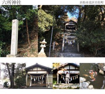 月よみまっぷ?静岡県浜松市引佐町『六所神社(ろくしょじんじゃ)』 ?
