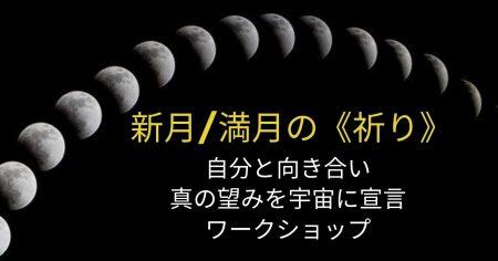 新月の《祈り》 自分と向き合い  真の望みを宇宙に宣言 ワークショップ  かに座新月 身内意識と情感 《家庭》《家族》《仲間》